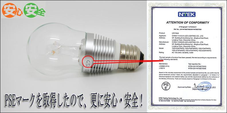クリアLED電球 LEDクリア電球 クリア電球