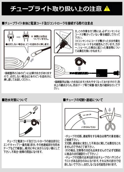 LEDチューブライト(ロープライト)取り扱い上の注意