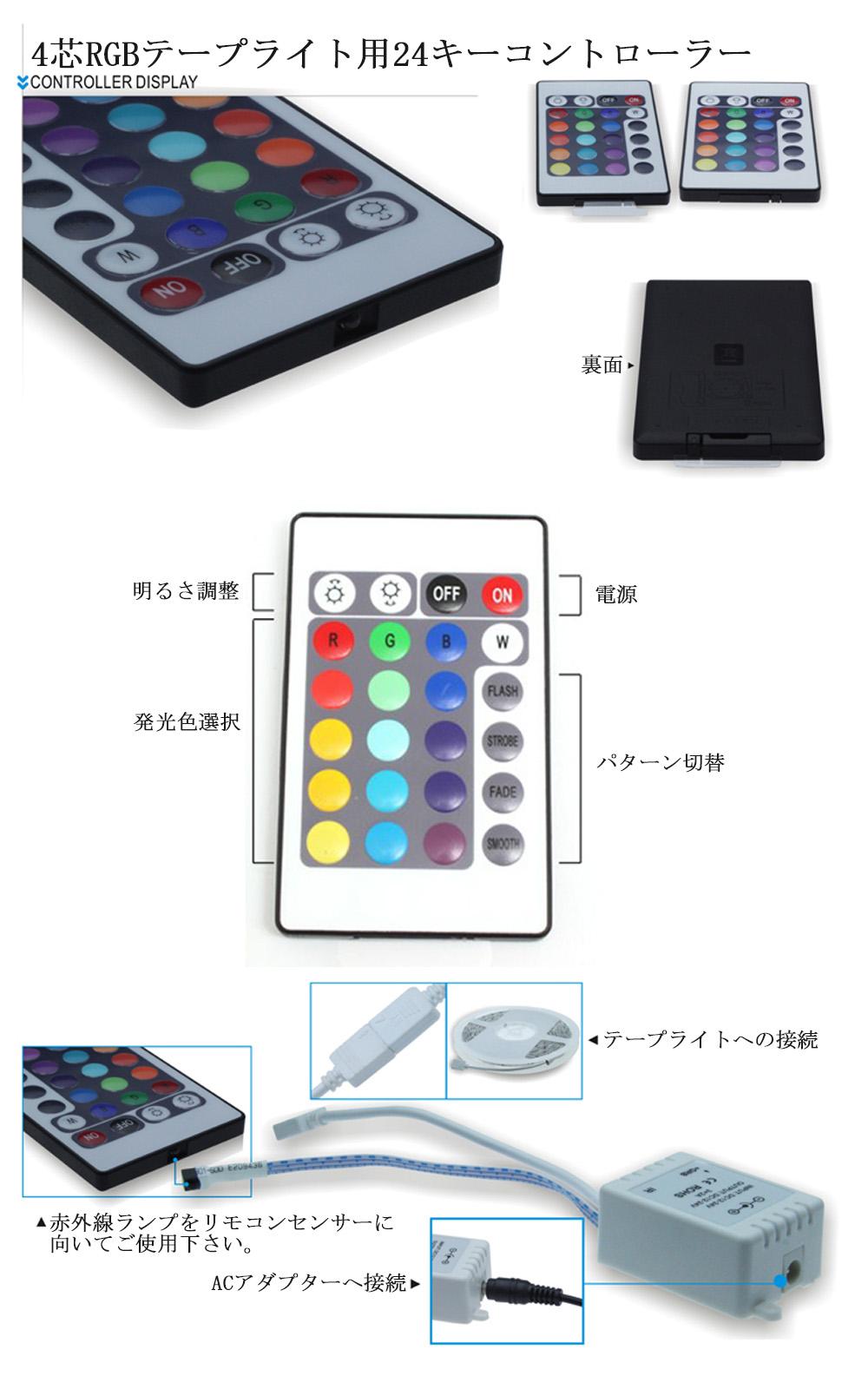 4芯RGBテープライト用24キーコントローラー