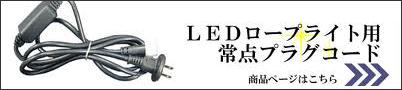 LEDチューブライト(ロープライト)用常点灯電源コードのご購入はこちら